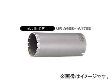 ユニカ/unika 多機能コアドリルUR21 ALC用 UR-A(ボディ) 160mm UR-A160B JAN:4989270290297