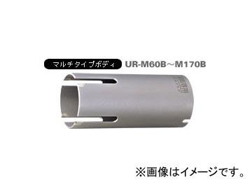ユニカ/unika 多機能コアドリルUR21 マルチ UR-M(ボディ) 170mm UR-M170B JAN:4989270282674