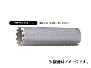ユニカ/unika 多機能コアドリルUR21 乾式ダイヤロング UR-DL ロング(ボディ) 80mm UR-DL80B JAN:4989270265585