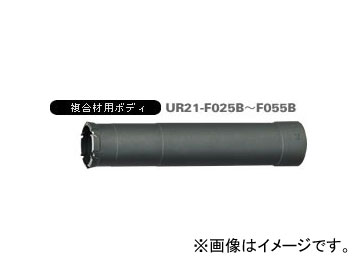 ユニカ/unika 多機能コアドリルUR21 複合材用 UR-F(ボディ) 55mm UR21-F055B JAN:4989270298095