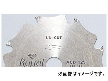ユニカ/unika チップソー ユニカットロイヤル ACDタイプ(ロイヤル) 100mm ACD-100 JAN:4989270149069