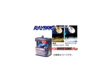 レイブリック/RAYBRIG レーシングハイパーハロゲン・ホワイトソニックPRO RS31 5000K H3 RS-O 12V 55W 入り数:2個 <車検対応>
