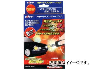 ミツバサンコーワ 価格交渉OK送料無料 MITSUBASANKOWA リモコンエンジンスターター関連パーツ 0061 ハザードアンサーバック 訳ありセール 格安