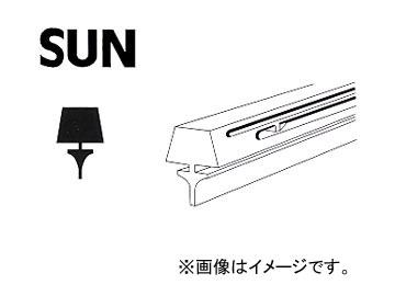 SUN/サン ワイパーブレードゴム 700mm T700 入数:10本