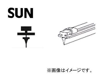 SUN/サン ワイパーブレードゴム 800mm BU800 入数:10本