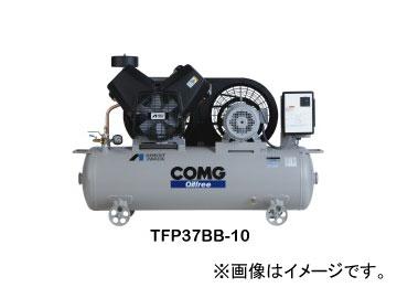 アネスト岩田/ANEST IWATA COMGシリーズ レシプロコンプレッサ 無給油式タンクマウントタイプ(1.0MPa以下) 三相 200V TFP37BB-10