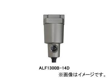 アネスト岩田/ANEST IWATA エアフィルタ メインラインフィルタ 自動ドレン式 ALF1300B-14D
