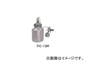 アネスト岩田/ANEST IWATA 加圧コンテナ PC-19R
