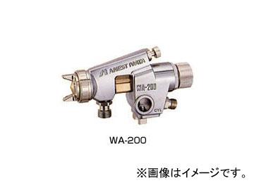 アネスト岩田/ANEST IWATA 自動ガン 大形 WA-200-152P