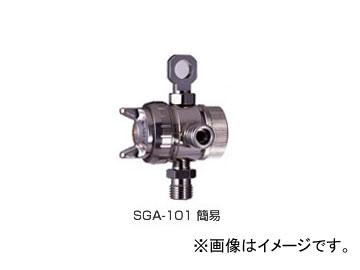 アネスト岩田/ANEST IWATA 自動ガン 簡易 SGA-101