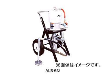 アネスト岩田/ANEST IWATA エアレスユニット カート式 ALS-653