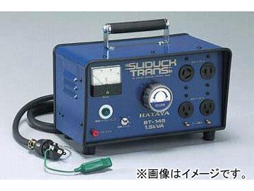 ハタヤリミテッド/HATAYA スライダックトランス ST-145 JAN:4930510108025 入数:1台