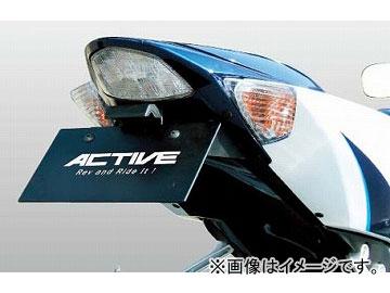 2輪 アクティブ フェンダーレスキット LEDナンバー灯付き 1155030 JAN:4538792489742 スズキ GSX-R1000 2005年~2008年