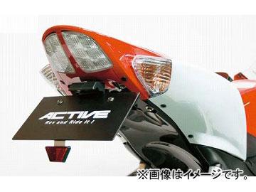 2輪 アクティブ フェンダーレスキット LEDナンバー灯付き 1155031 JAN:4538792487670 スズキ GSX-R600 2006年~2007年