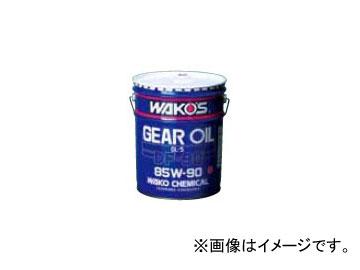 格安 価格でご提供いたします WAKO'S ワコーズ DF-90 大注目 ディーエフ90 20L 品番:G256 SAE:85W-90