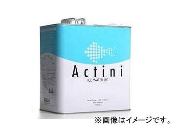 2輪 サインハウス アクティーニ アイスウォーターLLC 00007841 20L(缶)