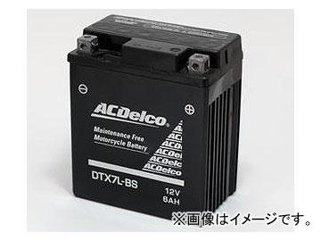 2輪 サインハウス ACデルコ MFバッテリー 00010081 DTX5L-BS