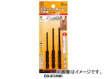 大西工業/ONISHI No.26 6角軸ステンレス用ドリル 3本組セット CO-2 品番:026-CO2 JAN:4957934242005 入数:10セット