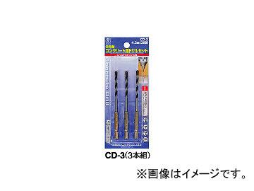 大西工業/ONISHI No.24 6角軸コンクリート用ドリル3本組セット CD-3 品番:024-CD3 JAN:4957934222038 入数:10セット