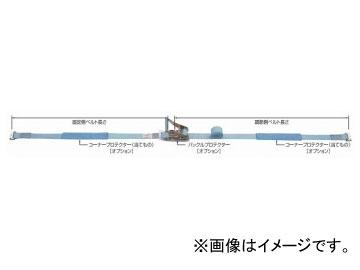 田村総業/TAMURA ベルトラッシング ラチェットバックル式 金具付き(フィッティング付) TR30-P1-1-4-P1