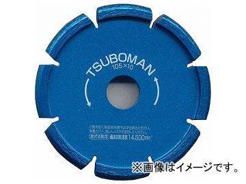 ツボ万/TSUBOMAN 目地切りカッター U 乾式 S-105X10.0(U)X20 サイズ:105×10×7×20 JAN:4954452110632 コード:11063