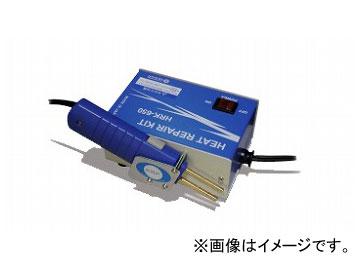 旭産業/ASAHI ヒートリペアキット HRK650