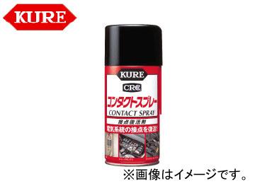 呉/KURE メカニカルメンテナンス製品シリーズ コンタクトスプレー 1047 300ml 入数:160
