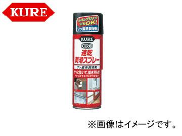 呉/KURE カーケミカル製品シリーズ 速乾潤滑スプレー 1043 220ml 入数:20