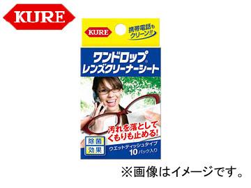 呉/KURE カーケミカル製品シリーズ ワンドロップ レンズクリーナーシート 1116 10枚入り 入数:72