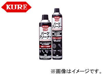呉/KURE 業務用メンテナンス製品シリーズ パーツクリーナー 1422 840ml 入数:20