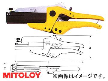 ミトロイ/MITOLOY ハンディーモールカッターPAT. HMC-100