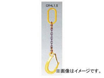 H.H.H./スリーエッチ チェーンフック CFHL1.5
