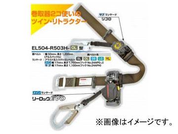 サンコー/SANKO タイタン/TITAN ダブルランヤード安全帯 EL504-R503H