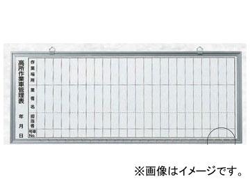 ユニット/UNIT 高所作業車用管理表 品番:484-41