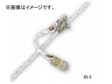 藤井電工/FUJII DENKO 1本つり専用ランヤード 重作業用 KS-3