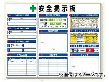 ユニット/UNIT 安全掲示板(中) 標準タイプ 品番:313-92