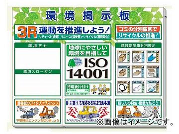 ユニット/UNIT 環境掲示板(中) 若葉タイプ 品番:313-902