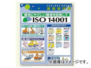 ユニット/UNIT 環境掲示板(小) 風船・ISO14001 品番:313-903