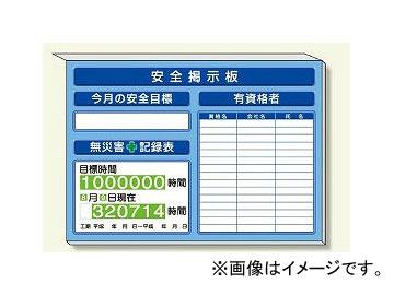 ユニット/UNIT ミニサイズ掲示板 有資格者一覧表他入 青地 品番:313-87B