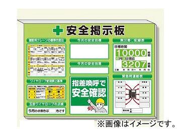 ユニット/UNIT ミニサイズ掲示板 クレーン合図法他入 緑地 品番:313-89G