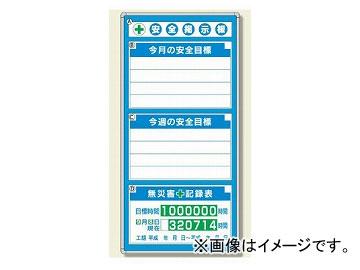 ユニット/UNIT 安全掲示板(木製) 組み合わせ自由型(表示板セット) 品番:314-01