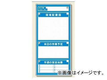 ユニット/UNIT 安全掲示板(木製) 組み合わせ自由型(表示板セット) 品番:314-02
