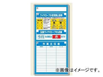 ユニット/UNIT 安全掲示板(木製) 組み合わせ自由型(表示板セット) 品番:314-03