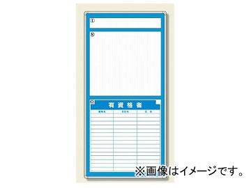 ユニット/UNIT 安全掲示板(木製) 組み合わせ自由型(表示板セット) 品番:314-05