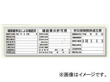 ユニット/UNIT 薄型許可票 3点表示入パネル 品番:302-44A