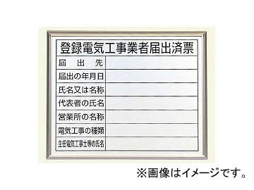 ユニット/UNIT 登録電気工事業者届出済票 アルミ額縁付 品番:302-11