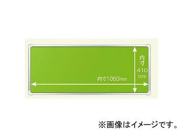 ユニット/UNIT 表示板取付ベース(ベース板のみ) 45×110cm 品番:303-10