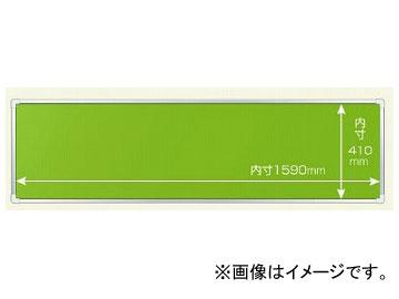 ユニット/UNIT 表示板取付ベース(ベース板のみ) 45×163cm 品番:303-12