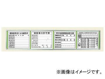 ユニット/UNIT 表示板取付ベース(表示板・ベース板セット) 45×215cm 品番:303-07B