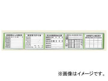 ユニット/UNIT 表示板取付ベース(表示板・ベース板セット) 45×270cm 品番:303-13B